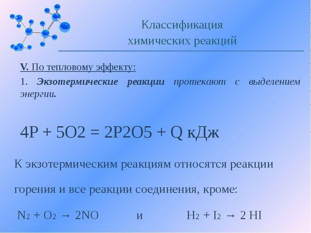 V. По тепловому эффекту: 1. Экзотермические реакции протекают с выделением эн...