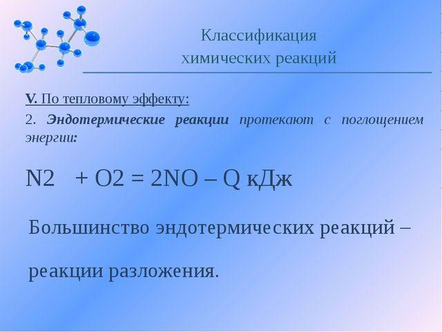 V. По тепловому эффекту: 2. Эндотермические реакции протекают с поглощением э...