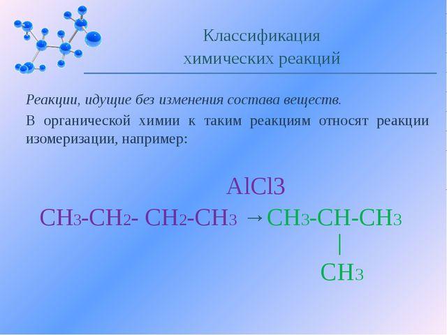 Реакции, идущие без изменения состава веществ. В органической химии к таким р...