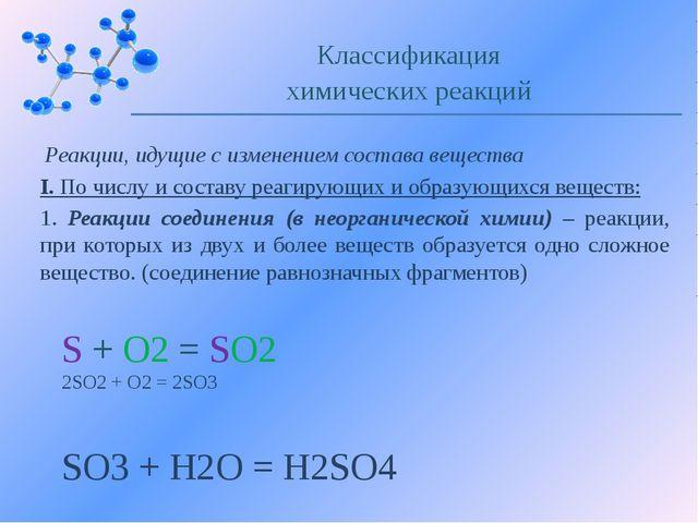 Реакции, идущие с изменением состава вещества I. По числу и составу реагирую...