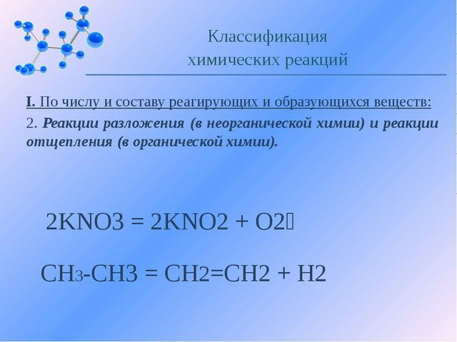 I. По числу и составу реагирующих и образующихся веществ: 2. Реакции разложен...
