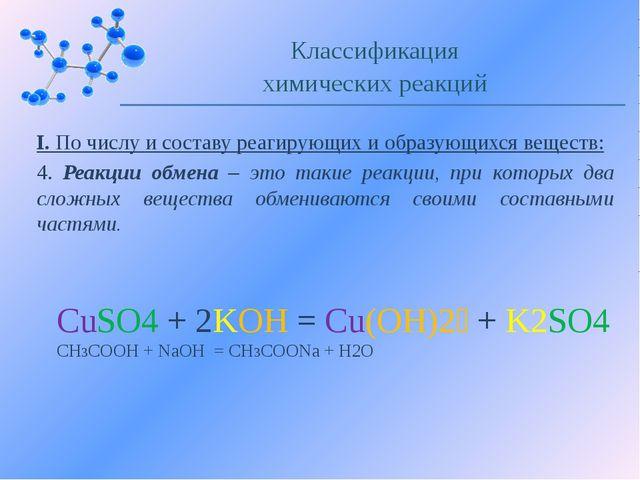 I. По числу и составу реагирующих и образующихся веществ: 4. Реакции обмена –...