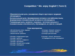 """Competition """" We enjoy English""""( Form 5) Образовательная цель: расширение об"""