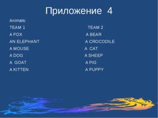 Приложение 4 Animals: TEAM 1 TEAM 2 A FOX A BEAR AN ELEPHANT A CROCODILE A MO