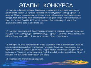 ЭТАПЫ КОНКУРСА 11. Конкурс «Лучшие певцы». Командам предлагается исполнить пе