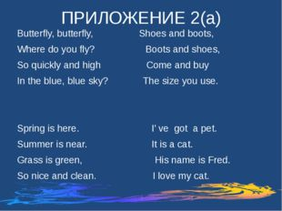 ПРИЛОЖЕНИЕ 2(а) Butterfly, butterfly, Shoes and boots, Where do you fly? Boot