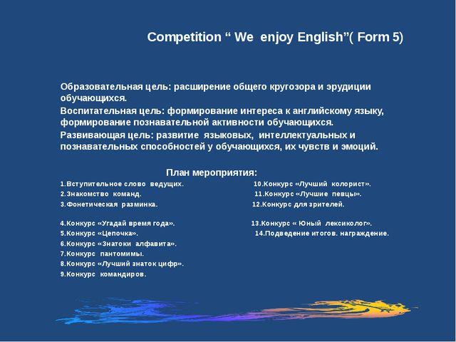 """Competition """" We enjoy English""""( Form 5) Образовательная цель: расширение об..."""