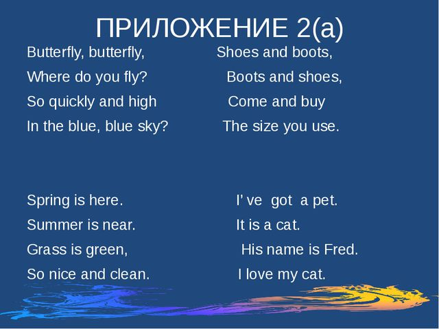 ПРИЛОЖЕНИЕ 2(а) Butterfly, butterfly, Shoes and boots, Where do you fly? Boot...