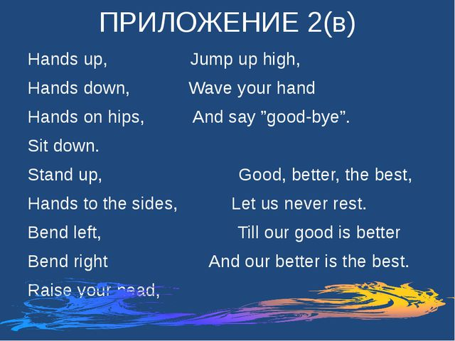 ПРИЛОЖЕНИЕ 2(в) Hands up, Jump up high, Hands down, Wave your hand Hands on h...