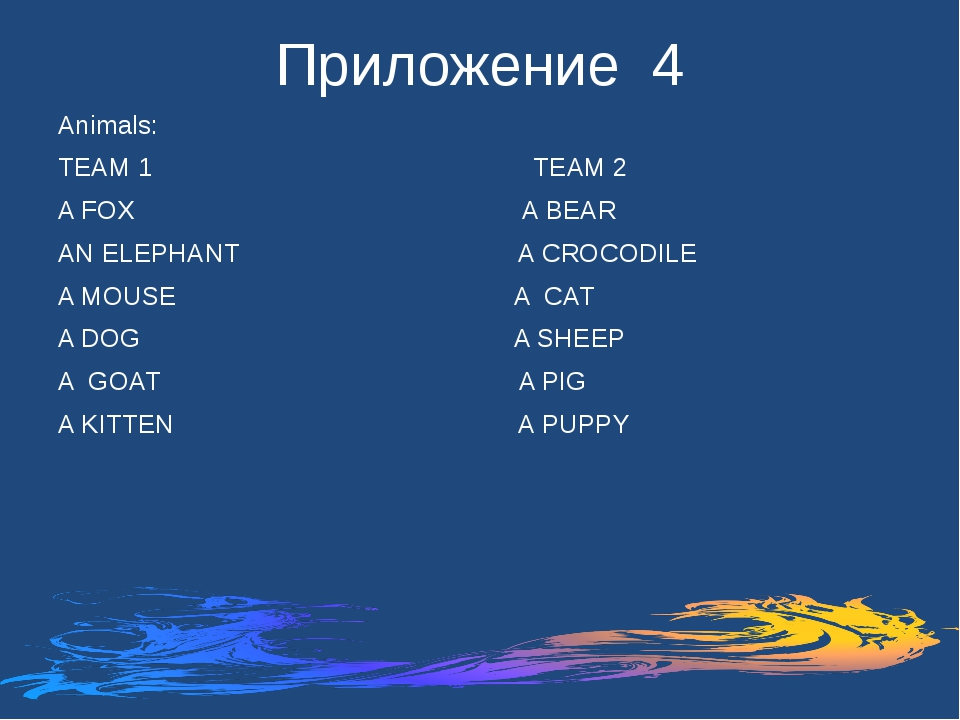 Приложение 4 Animals: TEAM 1 TEAM 2 A FOX A BEAR AN ELEPHANT A CROCODILE A MO...