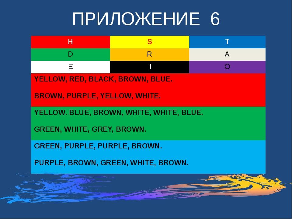 ПРИЛОЖЕНИЕ 6 H S T D R A E II O YELLOW,RED, BLACK, BROWN, BLUE. BROWN,PURPLE,...