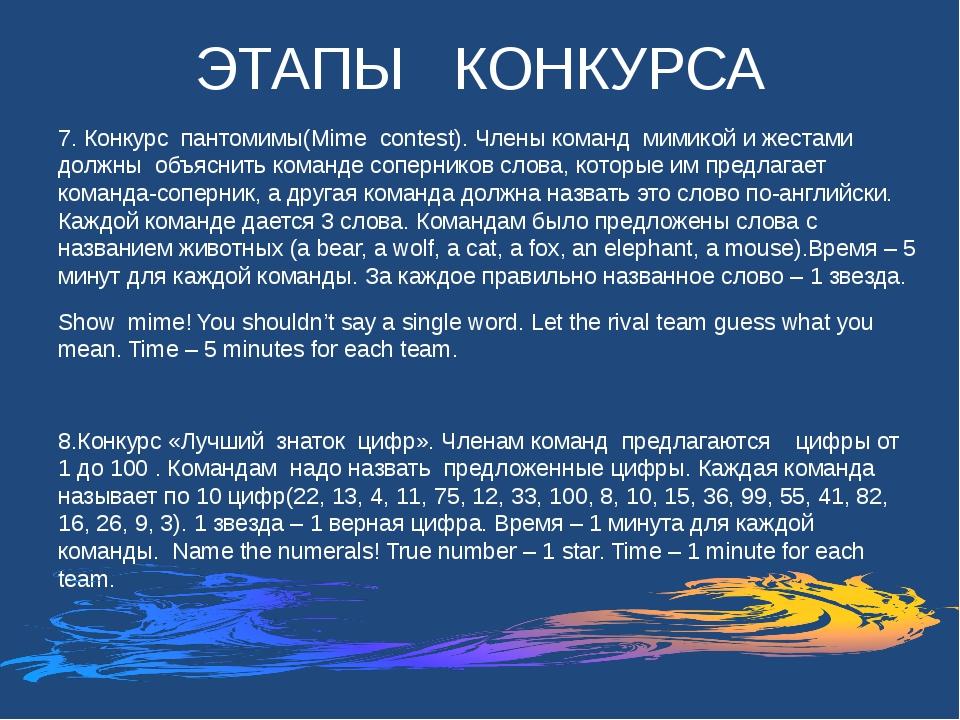 ЭТАПЫ КОНКУРСА 7. Конкурс пантомимы(Mime contest). Члены команд мимикой и жес...