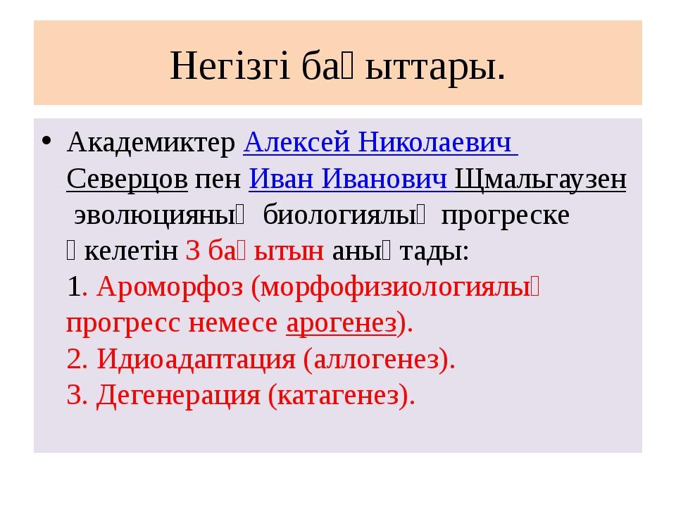 Негізгі бағыттары. АкадемиктерАлексей Николаевич СеверцовпенИван Иванович...