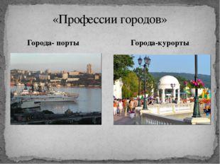 Города- порты Города-курорты «Профессии городов»