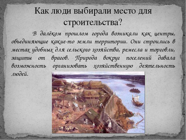 В далёком прошлом города возникали как центры, объединяющие какие-то земли т...