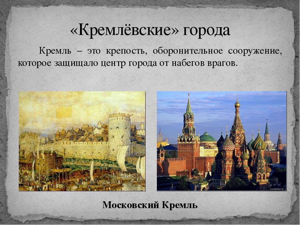 Кремль – это крепость, оборонительное сооружение, которое защищало центр гор...