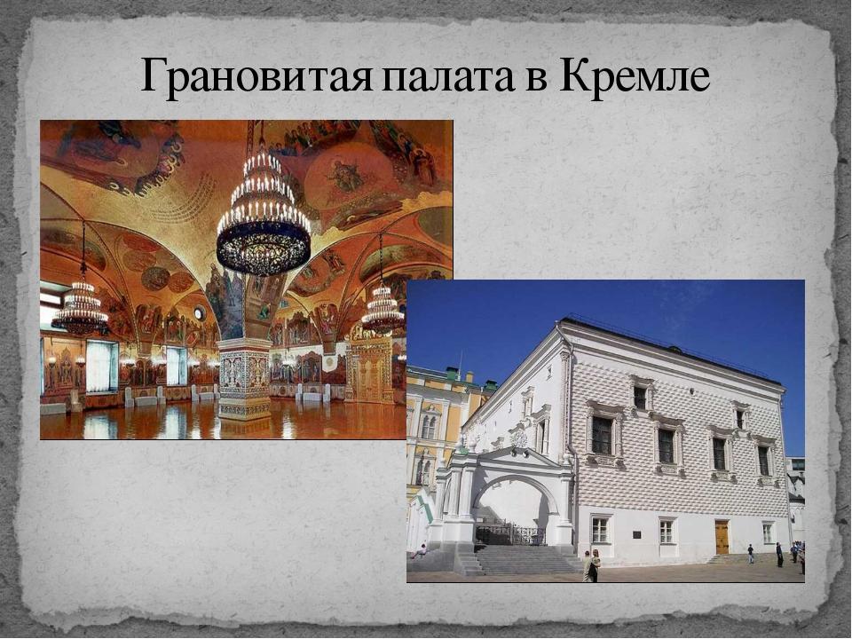 Грановитая палата в Кремле