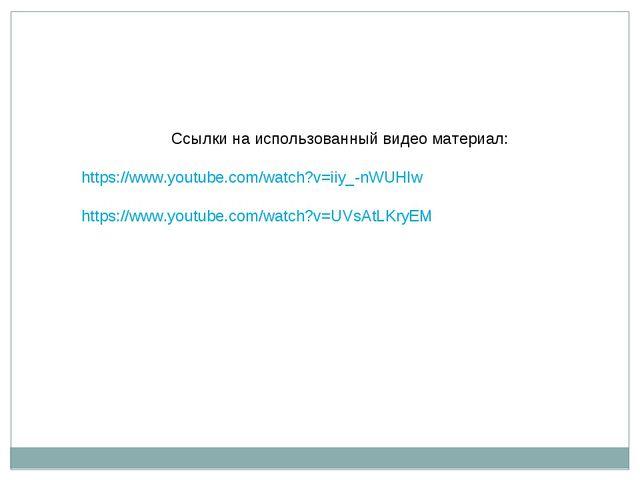 Ссылки на использованный видео материал: https://www.youtube.com/watch?v=iiy_...
