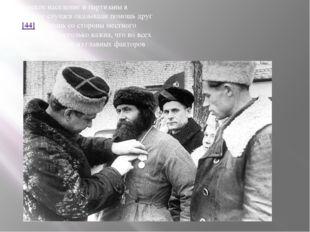 Гражданское население и партизаны в большинстве случаев оказывали помощь друг