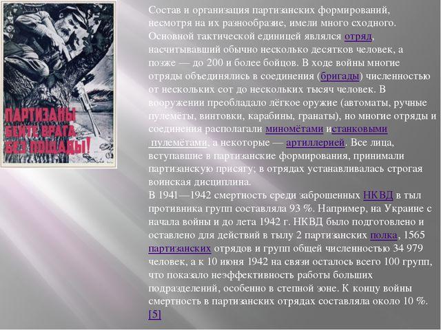 Состав и организация партизанских формирований, несмотря на их разнообразие,...