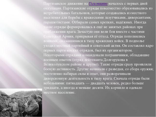 Партизанское движение наПсковщиненачалось с первых дней оккупации. Партизан...