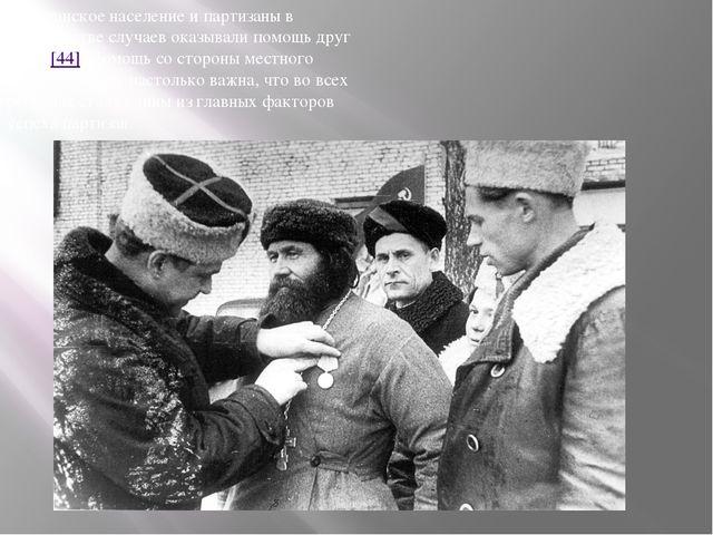 Гражданское население и партизаны в большинстве случаев оказывали помощь друг...
