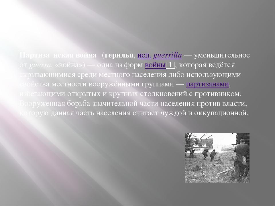 Партиза́нская война́(герилья,исп.guerrilla— уменьшительное отguerra, «в...