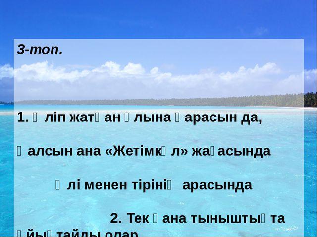 3-топ. 1. Өліп жатқан ұлына қарасын да, Қалсын ана «Жетімкөл» жағасында Өлі м...