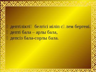 Әдептіліктің белгісі иіліп сәлем бергені. Әдепті бала – арлы бала, Әдепсіз б