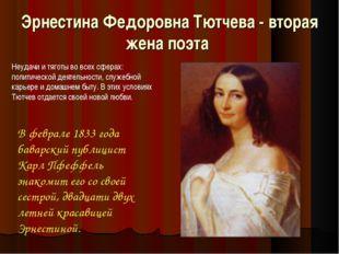 Эрнестина Федоровна Тютчева - вторая жена поэта Неудачи и тяготы во всех сфер