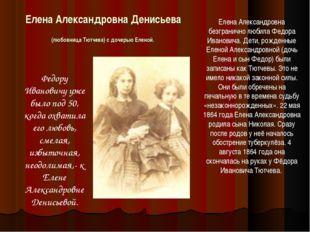 Елена Александровна Денисьева (любовница Тютчева) с дочерью Еленой. Федору Ив