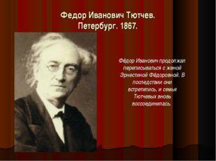 Федор Иванович Тютчев. Петербург. 1867. Фёдор Иванович продолжал переписывать