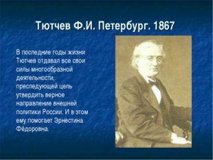 Тютчев Ф.И. Петербург. 1867 В последние годы жизни Тютчев отдавал все свои си
