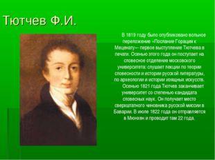 Тютчев Ф.И. В 1819 году было опубликовано вольное переложение «Послание Горац