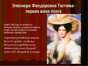 Элеонора Феодоровна Тютчева - первая жена поэта 5 марта 1826 года, он женился