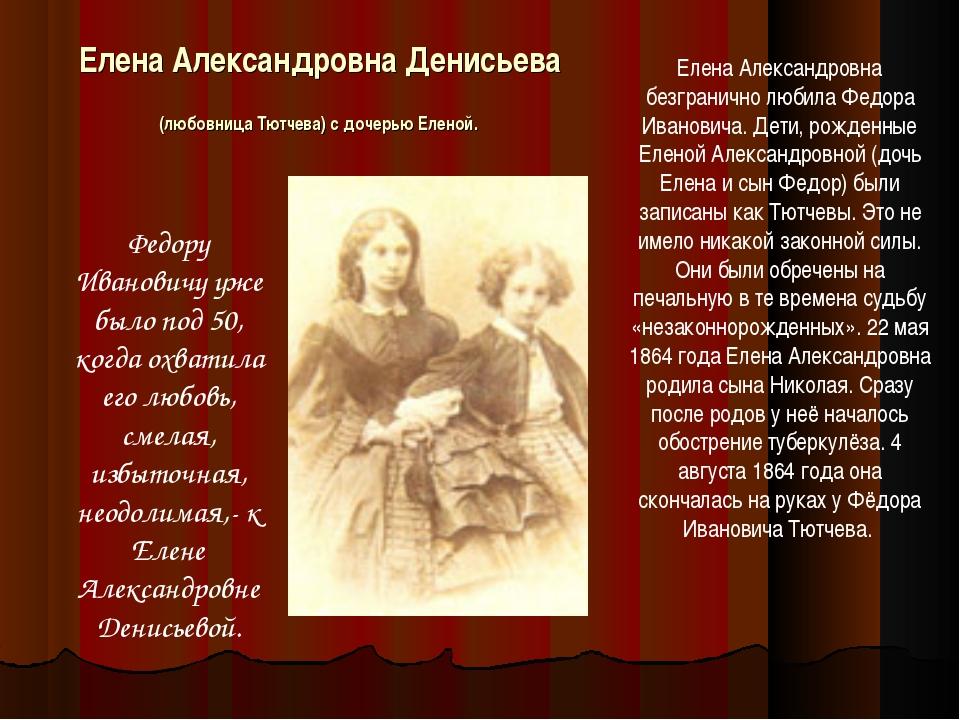 Елена Александровна Денисьева (любовница Тютчева) с дочерью Еленой. Федору Ив...