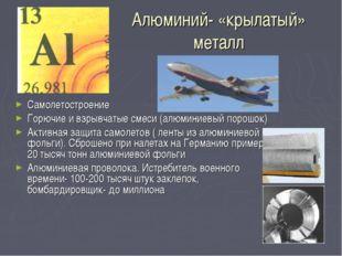 Алюминий- «крылатый» металл Самолетостроение Горючие и взрывчатые смеси (алюм