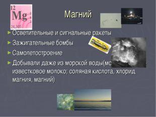 Магний Осветительные и сигнальные ракеты Зажигательные бомбы Самолетостроение