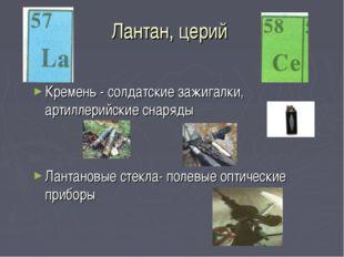 Лантан, церий Кремень - солдатские зажигалки, артиллерийские снаряды Лантанов