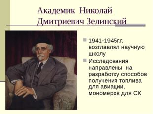 Академик Николай Дмитриевич Зелинский 1941-1945г.г. возглавлял научную школу