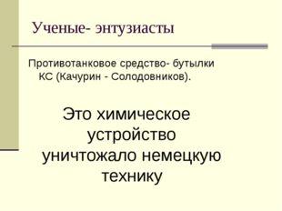 Ученые- энтузиасты Противотанковое средство- бутылки КС (Качурин - Солодовник