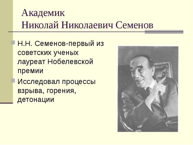 Академик Николай Николаевич Семенов Н.Н. Семенов-первый из советских ученых л...