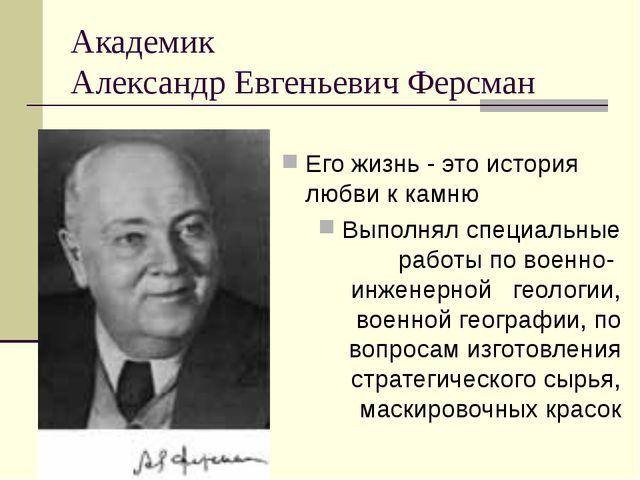 Академик Александр Евгеньевич Ферсман Его жизнь - это история любви к камню В...