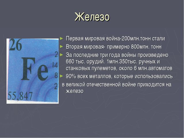 Железо Первая мировая война-200млн.тонн стали Вторая мировая- примерно 800млн...