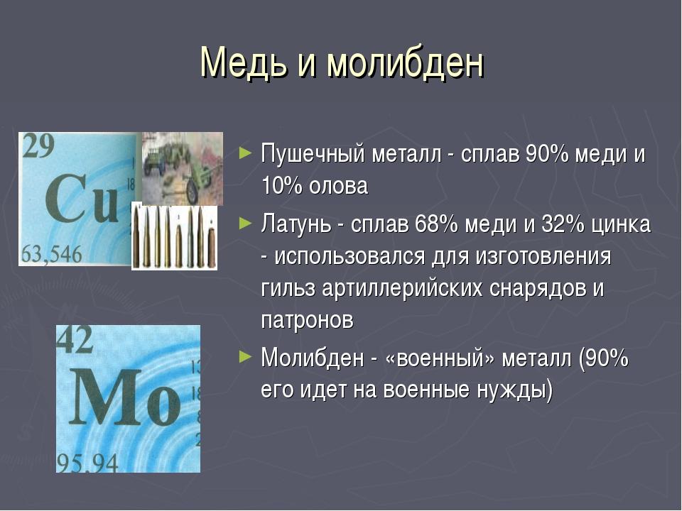 Медь и молибден Пушечный металл - сплав 90% меди и 10% олова Латунь - сплав 6...