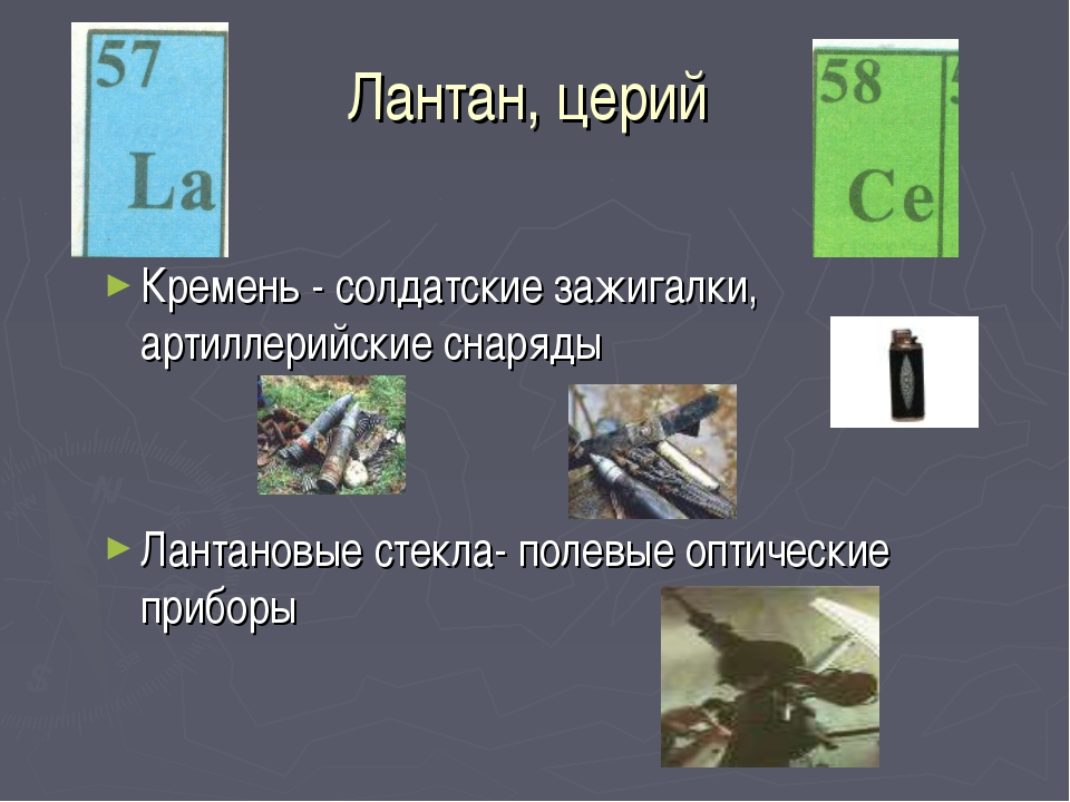 Лантан, церий Кремень - солдатские зажигалки, артиллерийские снаряды Лантанов...