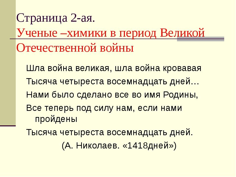 Страница 2-ая. Ученые –химики в период Великой Отечественной войны Шла война...