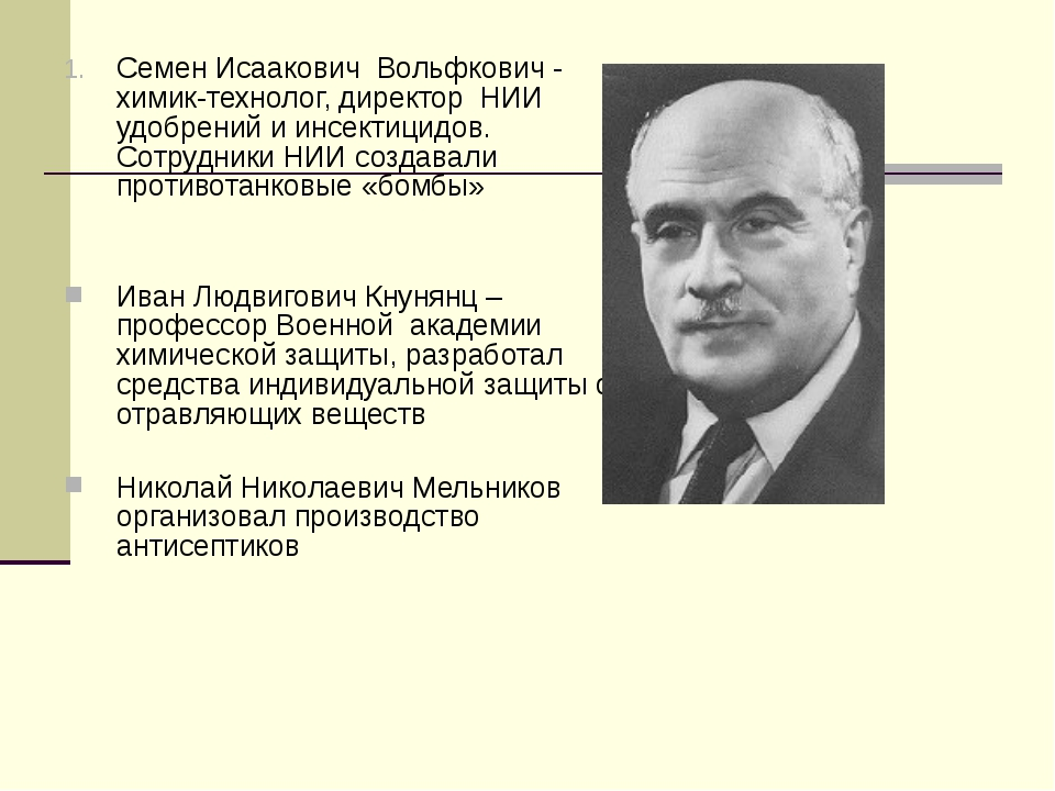 Семен Исаакович Вольфкович - химик-технолог, директор НИИ удобрений и инсекти...