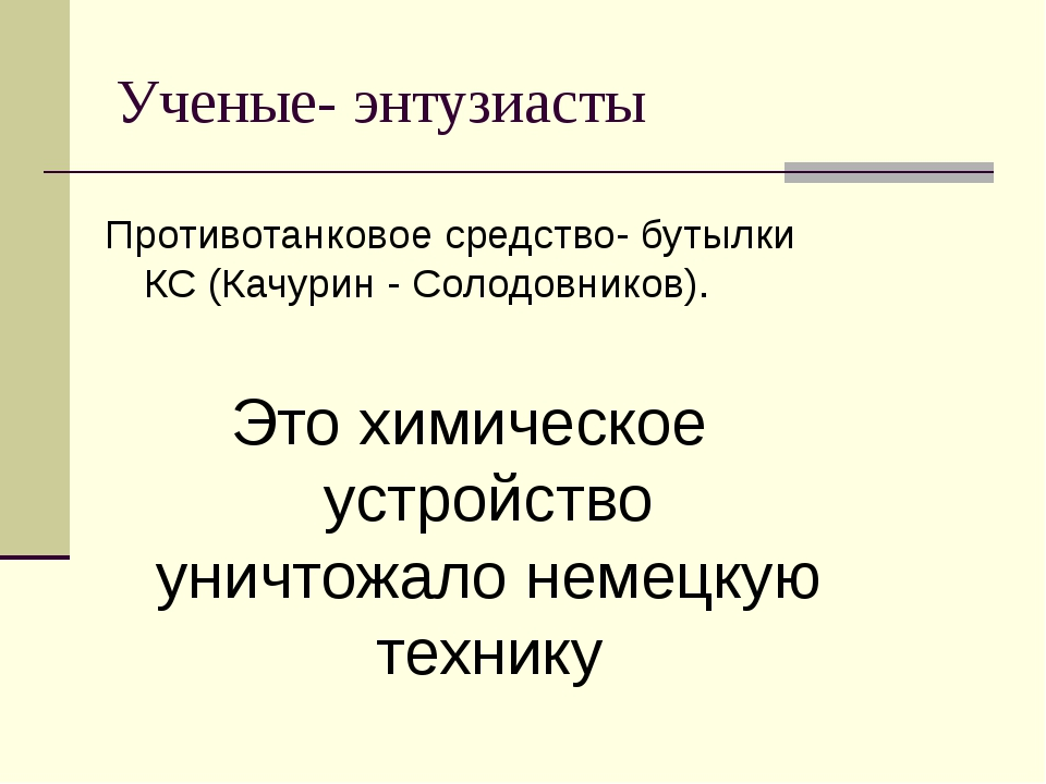 Ученые- энтузиасты Противотанковое средство- бутылки КС (Качурин - Солодовник...