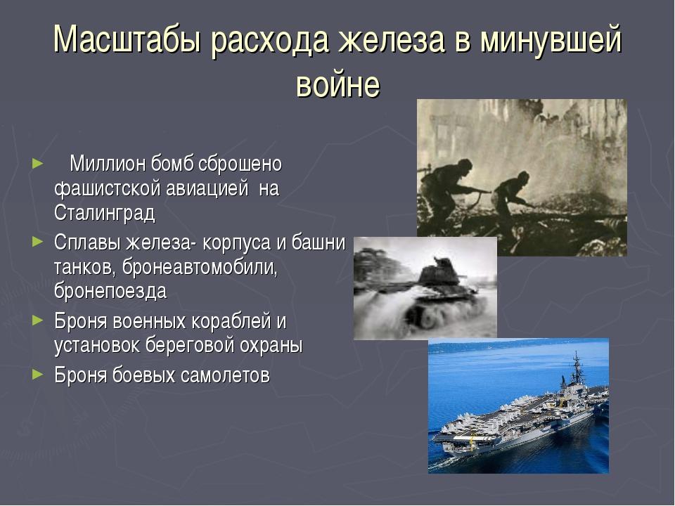 Масштабы расхода железа в минувшей войне Миллион бомб сброшено фашистской ави...